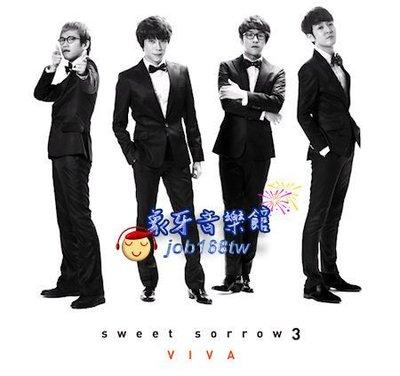【象牙音樂】韓國人氣團體--  Sweet Sorrow Vol. 3 - Viva