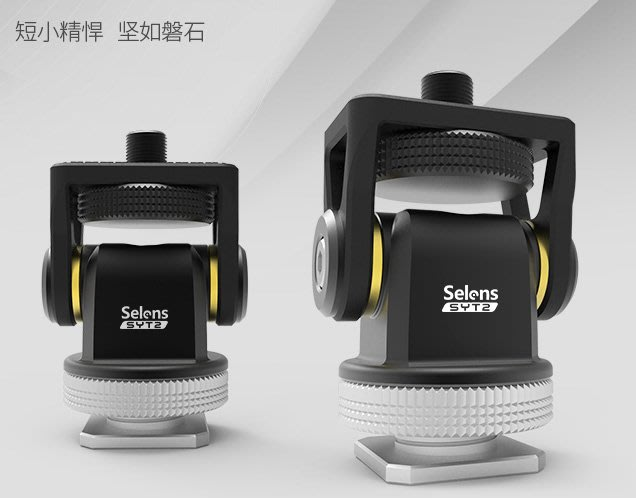 呈現攝影-Selens SYT-2 蝸牛強力雲台 防滑阻尼 輕型 萬向 支架 監視器 營幕 錄影配件 LED燈