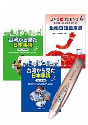 *小貝比的家*日本事情及生活日語遊東京智慧筆學習套組