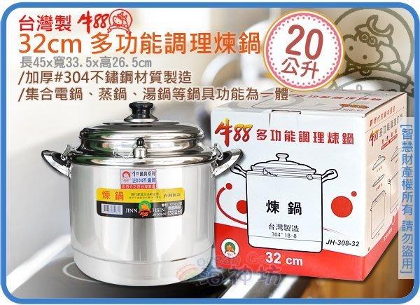 海神坊=台灣製 JINN HSIN 牛88 32cm 多功能調理煉鍋 煉雞湯 湯鍋 #304 雙耳 附蓋5pcs 20L