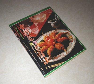 [賞書房] 民國72年@ 《中國菜炸炒烹飪法》精裝本@ 婦友社 出版