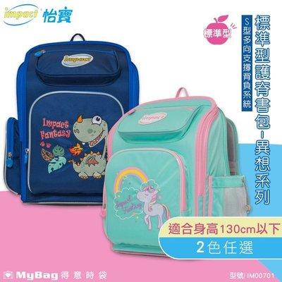 impact 怡寶 兒童護脊書包 Fantasy 異想系列 新一代標準型輕量護脊書包 IM00701 得意時袋