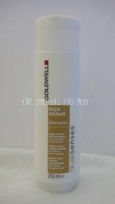便宜生活館【洗髮精】歌薇GOLDWELL 水感洗髮精250ml針對乾燥與自然捲/受損髮質專用