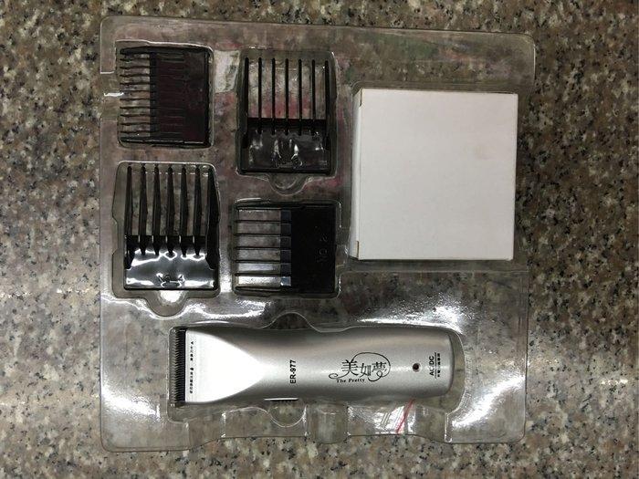 ◇天天美容美髮材料◇ 美如夢 ER-977理髮器電剪頭