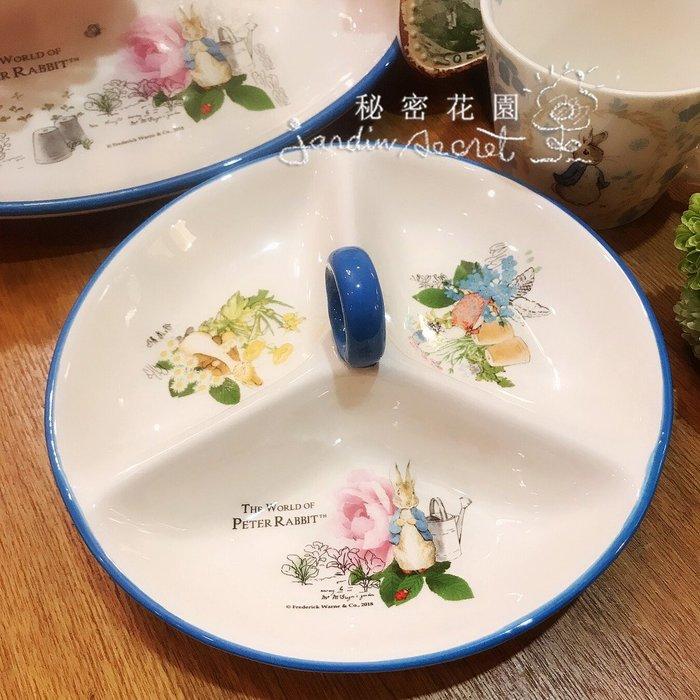彼得兔點心盤--Peter Rabbi比得兔陶瓷三格點心盤--秘密花園