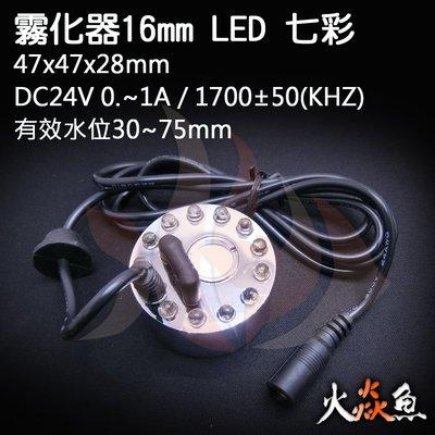火焱魚 霧化器 七彩 LED 16MM DIY 維修 零件 霧化片