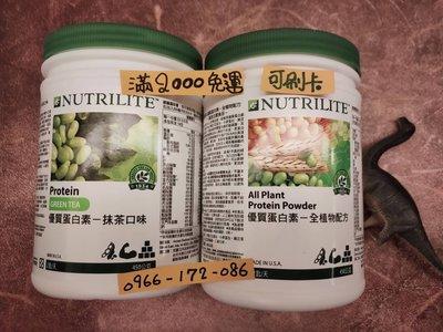 安麗 蛋白素 蛋白素 高蛋白 全植物配方 安麗蛋白 安麗