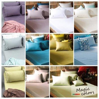 《60支紗》雙人特大床包/枕套/3件式【共11色】Magic colors 100%精梳棉-麗塔寢飾-