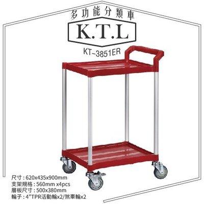 【勁媽媽】㍿ KT-3851ER《多功能分類車》(紅色)分類車整備車 小烏龜 工具車 工作車 載貨車 餐車
