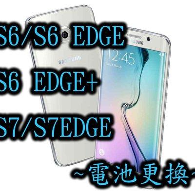 三重三星手機換電池 Samsung S6 S6EDGE S6EDGEPLUS S7 S7EDGE 電池更換 內置電池