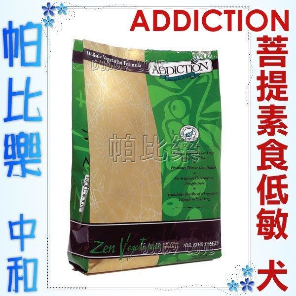 ◇帕比樂◇紐西蘭ADDICTION 菩提素食專業狗飼料【3磅(1.36KG)】