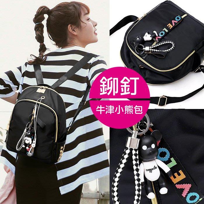 【JS 姊妹時代】【CL4805】時尚鉚釘小熊包包牛津布後背包&贈小熊吊飾