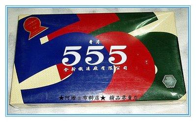 阿嬤a布料店。精品專賣店㊣香港靚品㊣555內衣絲光棉內衣-48-50號《中文版》