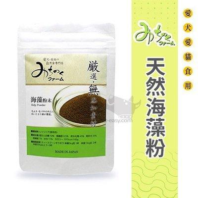 ☆寵輕鬆☆《日本Michi》無添加自然派-日本海藻粉70g-寵物營養品【現貨】