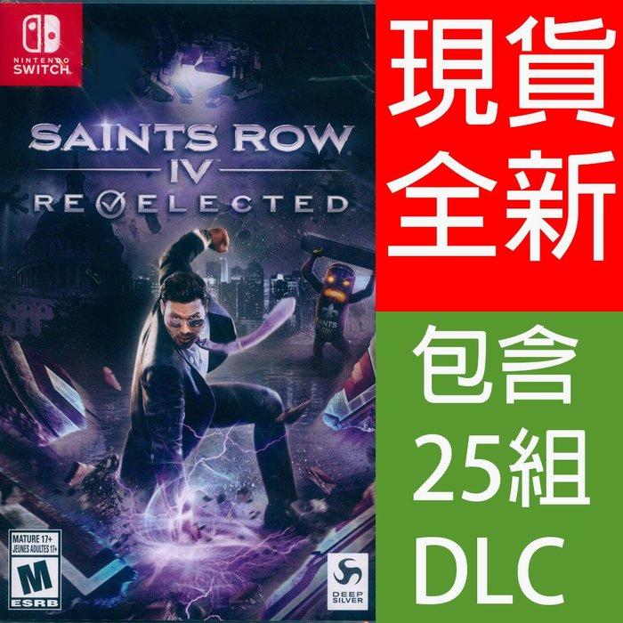 【一起玩】 NS SWITCH 黑街聖徒 4:再次當選 英文美版 Saints Row IV: Re-Elected