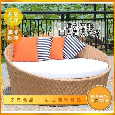 INPHIC-戶外圓形單人懶人藤椅/懶人沙發/ 可訂製-IAAK002104A
