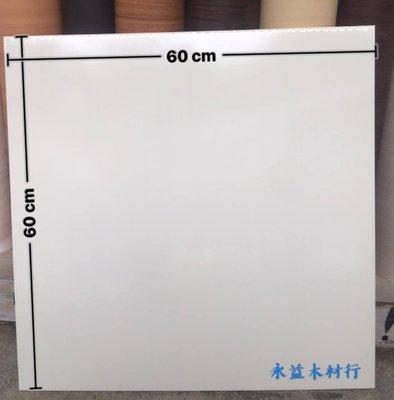 *永益木材行(台北)*象牙白色 塑膠天花板 空心天花板 輕鋼架 天花板 / 片