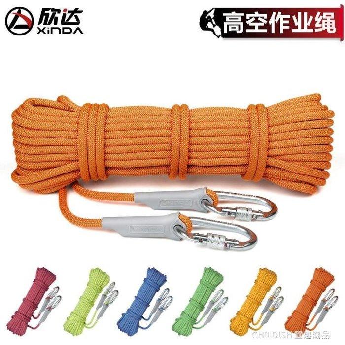 安全繩 高空安全繩耐磨空調安裝工具外墻清洗作業保險繩索戶外速降繩