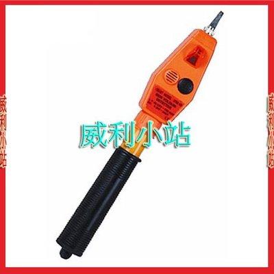 【威利小站】【附發票】SEW 276SHD/ST-276 SHD 高壓感應器 高電壓檢測計 高/低壓伸縮驗電棒