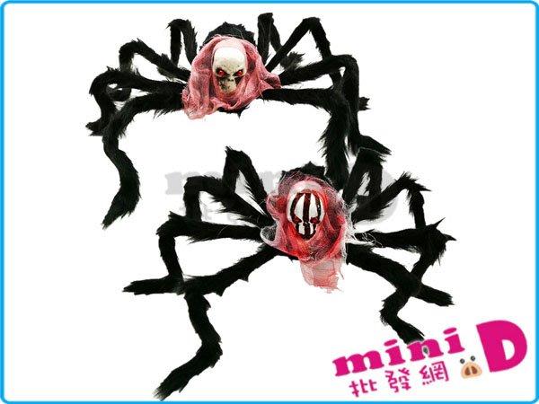 骷髏頭毛蜘蛛  佈置 裝飾 骷髏頭 毛蜘蛛 萬聖節 造型 禮物 玩具批發【miniD】[7143199002]