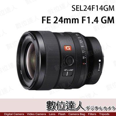 【數位達人】補貨SONY 公司貨 FE 24mm F1.4 GM 定焦鏡 大光圈 〔SEL24F14GM〕