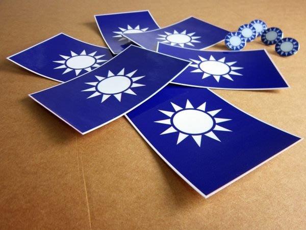 【國旗貼紙專賣店】國民黨旗旅行箱貼紙/抗UV防水/KMT/各國、多尺寸均可訂製