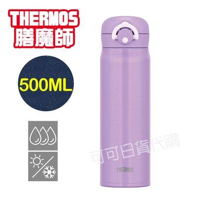 【可可日貨】❤️日本 THERMOS 膳魔師 不鏽鋼真空彈蓋式保冷保溫杯(紫色) JNR-501 500ml 保溫瓶