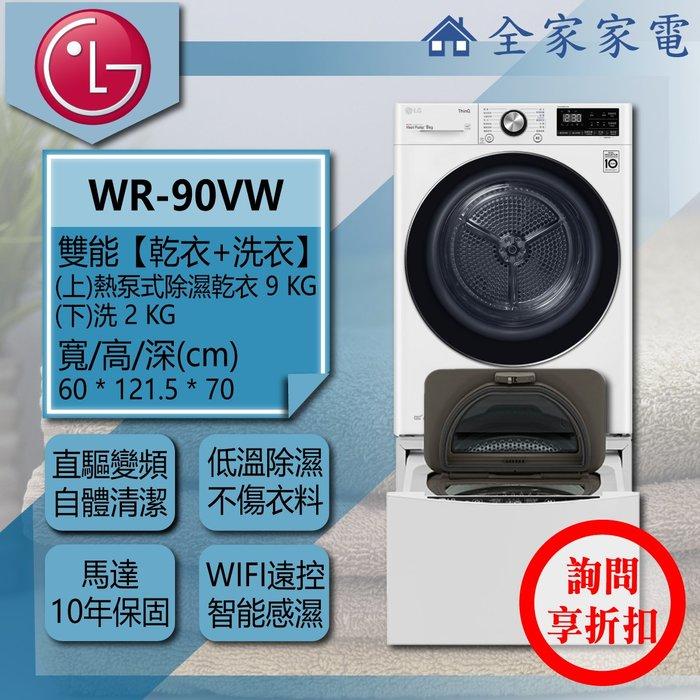 【問享折扣】LG 乾衣機 WR-90VW + WT-D200HW【全家家電】另可堆疊 滾筒洗衣機 報價請提供運送區域