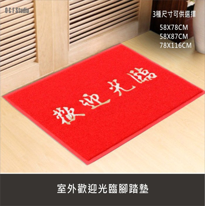門墊 室外歡迎光臨腳踏墊(58x78公分) 刮泥墊 防滑墊 室內外門墊 紅地毯 【居家達人 MP043-1】