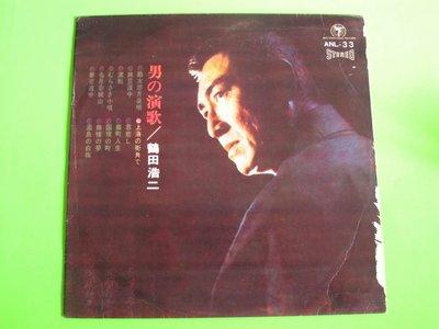 黑膠唱片 ,稀有絕版。(日本)(男演歌。(鶴田浩二)。國際唱片。 民國61年7月出版。