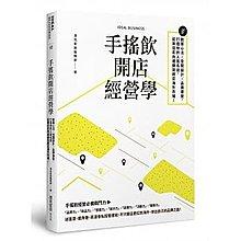 【葫蘆書坊】【全新特價75折】手搖飲開店經營學   麥浩斯出版