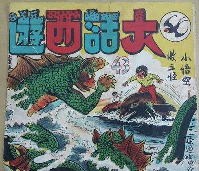 50年代古董漫畫 獅子王 楊威黑森林 第43期