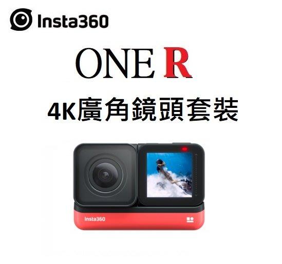 名揚數位【現貨 空機優惠價】Insta360 ONE R 4K廣角鏡頭套裝 羽量級 運動攝影機 廣角鏡