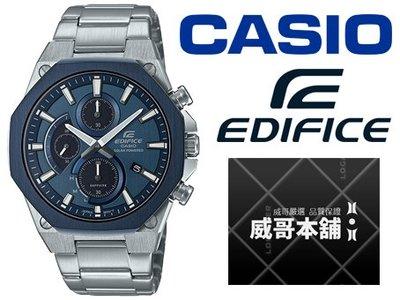 【威哥本舖】Casio台灣原廠公司貨 EDIFICE EFS-S570DB-2A 太陽能輕薄系列 八角三眼計時腕錶