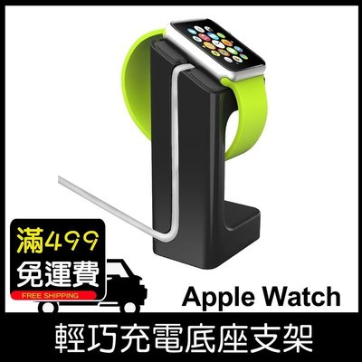 Apple Watch SE/S4/S5/S6代 38/40/42/44mm 充電座 充電支架 充電底座 線材收納 通用