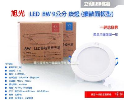 【立明 LED】旭光 8W LED 崁燈 崁孔 9公分 9cm 漢堡燈 嵌燈 附變壓器 黃光/白光 全電壓