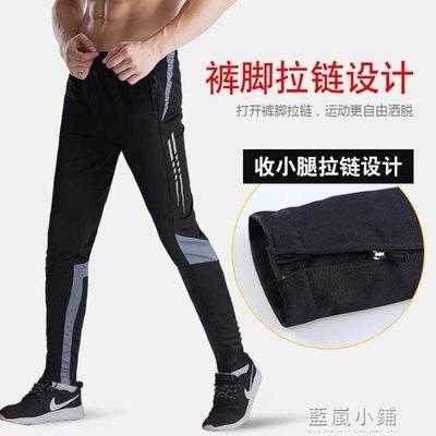 運動褲男士跑步長褲健身足球訓練褲子寬鬆收口夏季速干收小腳男褲