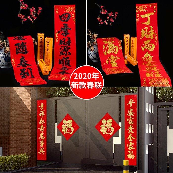 【berry_lin107營業中】2020鼠年春聯過年新年對聯高檔金粉創意個性植絨大門門貼喜慶裝飾