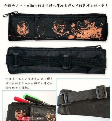 現貨到 全新日本正品バンド付きペンポーチ ごろん わちふぃーるど 猫のダヤン 手帳型筆袋 兩色選