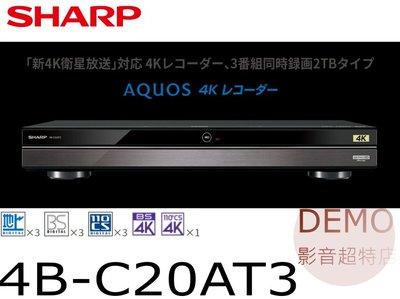 ㊑DEMO影音超特店㍿日本Sharp(夏普)4B-C20AT3 AQUOS  4KBS藍光錄放影機 番組録画 4K播放機