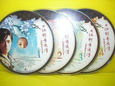 ▀ 博流挖寶館 ▀ 光碟 新仙劍奇俠傳 電視劇紀念xp版  4片合售