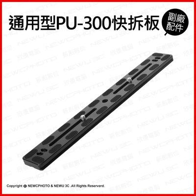 【薪創台中】通用型 PU-300快拆板 一字型 快裝板 1/4 螺絲 雙螺牙 腳架 雲台 相機 閃燈 長型