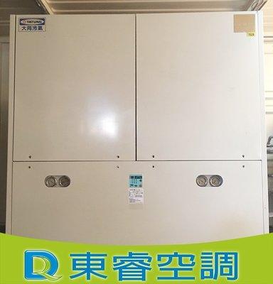 【東睿空調】特惠價138000元.最後2台.大同30RT水冷式箱型冷氣(冰水機) .工程規劃/保養維修