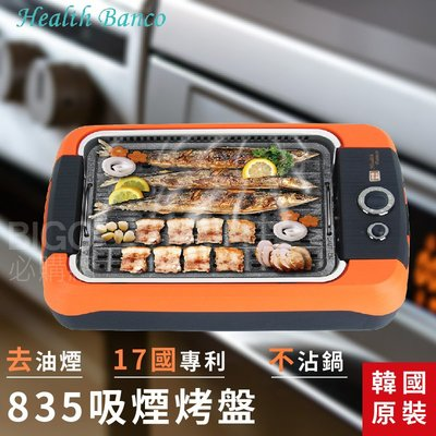健康料理➤健康寶貝 835吸煙烤盤 HB-A888 👉韓國原裝進口👈 健康無煙 自動吸煙 烤肉盤 烤肉架 中秋 露營