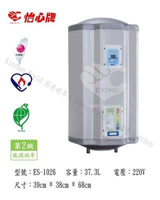 【廚房世界】高雄 怡心牌 ES-1026 37.3L 直掛 電能 熱水器 ☆ 實體店面 可刷卡