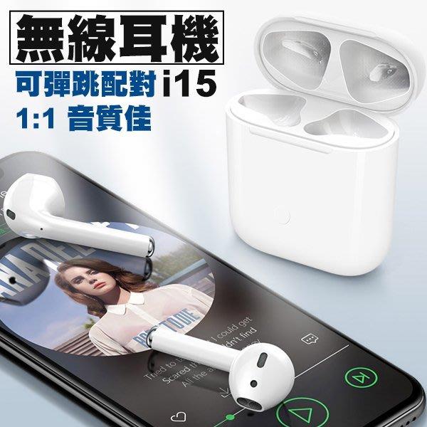 蘋果 藍芽5.0版 副廠 重低音 耳機 Apple airPods 麥克風 iphone 8 xs xr i12 I15