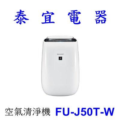 【泰宜電器】SHARP 夏普 FU-J50T 空氣清淨機【另有KC-JH50T.FP-J80T.FP-J60T】