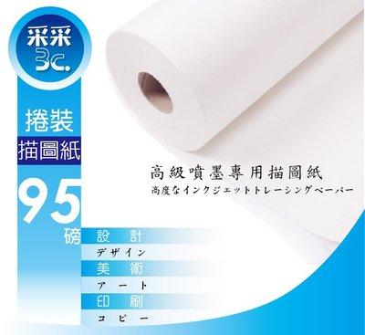 【含稅+采采3C+一箱6捲】 A1 95G 描圖紙 610mm*50M 捲裝描圖紙/半透明描圖紙 T120 T520