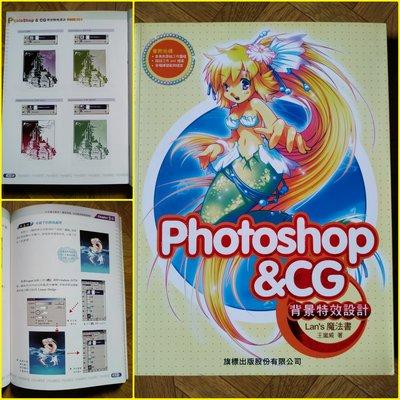 A-PO小舖 PhotoShop&CG背景特效設計-Lan`s魔法書 二手書 八成新 特價 159