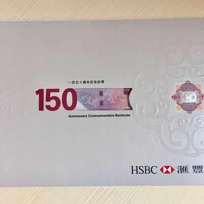 香港上海匯豐銀行成立150週年紀念鈔,港幣150元,AB字軌帶冊,品項如圖保真